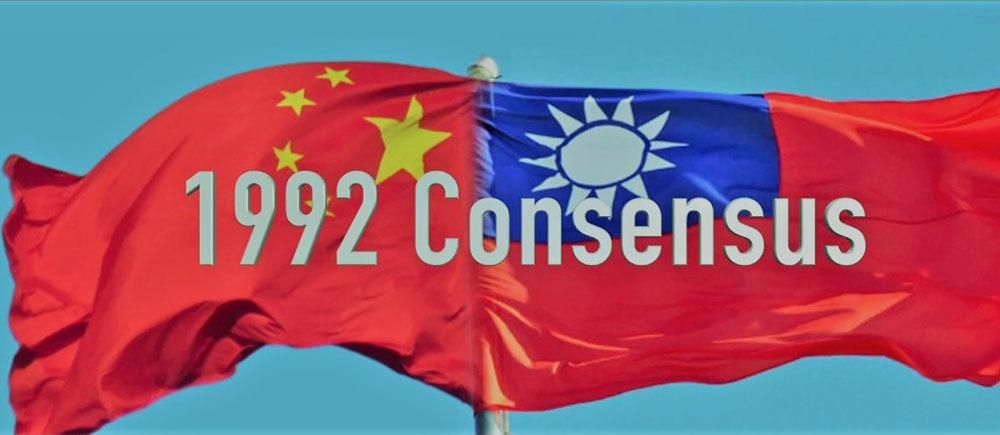 1992 Consensus